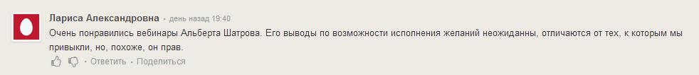 Отзыв на вебинар Альберта Шатров