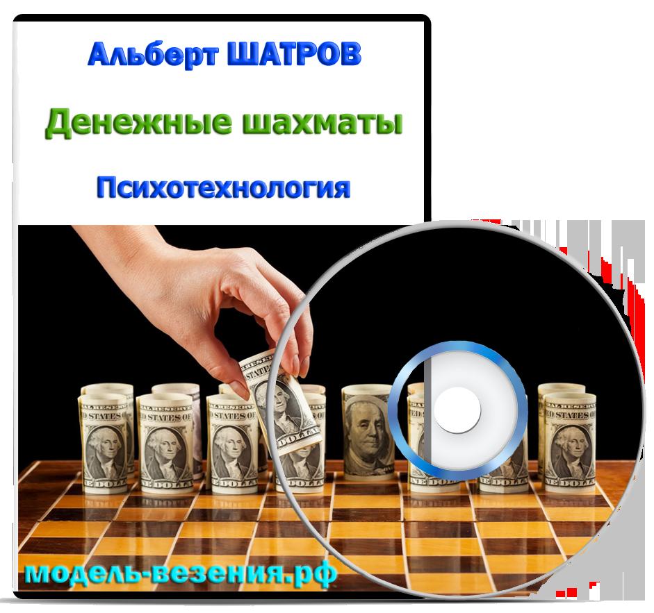 "Психотехнология ""Денежные шахматы"""